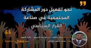 سيادة الشعب بين شرعية الدستور وآلية التّزوير - #الجزائر|| بقلم: محمد ياسين لهلالي|| موقع مقال