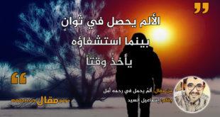 ألمٌ يحمل في رحمه أمل. بقلم: إسماعيل السيد || موقع مقال