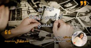 صرخة وجع. بقلم: خولة بوشبكة|| موقع مقال