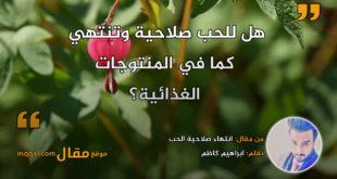 انتهاء صلاحية الحب. بقلم: ابراهيم كاظم|| موقع مقال