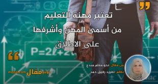 نحو معلم مبدع . بقلم: تغريد رفيق حمد    موقع مقال