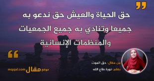 حق الموت . بقلم: نورة طاع الله || موقع مقال