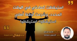 الحلم المزعج . بقلم: الحسين بتغراصا || موقع مقال