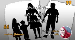 الطلاق ليس النهاية. بقلم: نورة طاع الله || موقع مقال