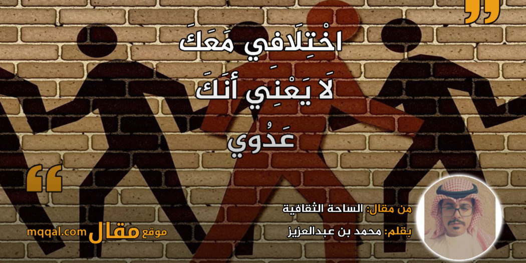 الساحة الثقافية. بقلم: محمد بن عبدالعزيز || موقع مقال