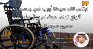 صبر أيوب . بقلم: محمد ياسر عاشور || موقع مقال