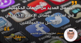 الملك سلمان والتواصل الإلكتروني . بقلم: حمد سعد المالك || موقع مقال