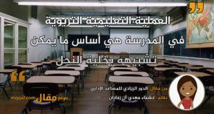 الدور الريادي للمساعد الإداري . بقلم: غشماء مهدي آل زمانان || موقع مقال