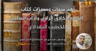 مع الخطيب البغدادي في كتابه الجامع لأخلاق الراوي . بقلم: حمدي حامد محمود الصيد || موقع مقال