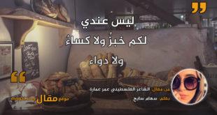 الشاعر الفلسطيني عمر عمارة . بقلم: سهام سايح|| موقع مقال