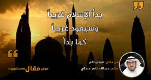 طوبى لكم . بقلم: عبدالله ناصر عبدلي|| موقع مقال