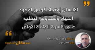 وهم الحرية المتعالية|| بقلم: بعلي جمال|| موقع مقال