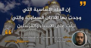 جميع الأديان السماوية .. تدعوا للوسطية وتوحيد الله || بقلم: فلاح الخالدي || موقع مقال