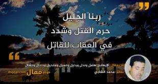 الإرهابي هامل ونذل ورذيل وعميل ومتحيل ودجال ونشال -#شعر حر|| بقلم: محمد الشابي || موقع مقال