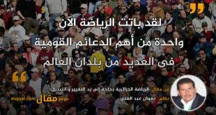 الرياضة الجزائرية بحاجة إلى يد التغيير و التبديل|| بقلم: نعمان عبد الغني|| موقع مقال