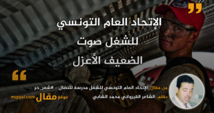 الإتحاد العام التونسي للشغل مدرسة للنضال - #شعر_حر    بقلم: محمد الشابي    موقع مقال