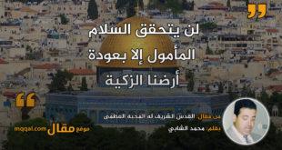 القدس الشريف له المحبة العظمى || بقلم: محمد الشابي|| موقع مقال
