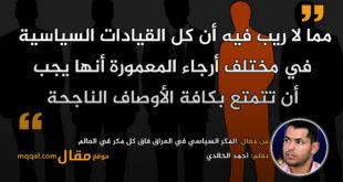 المكر السياسي في العراق فاق كل مكر في العالم|| بقلم: احمد الخالدي|| موقع مقال