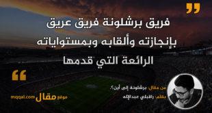 برشلونة إلى أين؟.|| بقلم: راقبلي عبدالإله|| موقع مقال