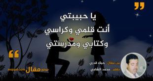 حبك قدري - #شعر_حر || بقلم: محمد الشابي || موقع مقال