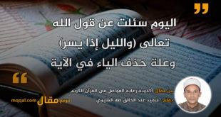 أكذوبة رعاية الفواصل في القرآن الكريم|| بقلم: سعيد عبد الخالق طه الشيمي || موقع مقال