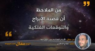 الأبراج الفلكية ومن عمل بها   بقلم: فلاح الخالدي   موقع مقال