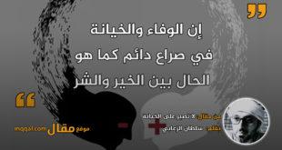 لا تصبر على الخيانة|| بقلم: سلطان الزعابي|| موقع مقال