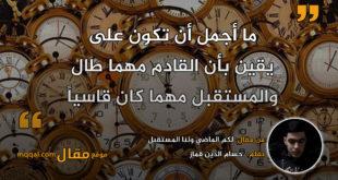 لكم الماضي ولنا المستقبل|| بقلم: حسام الدين قماز|| موقع مقال