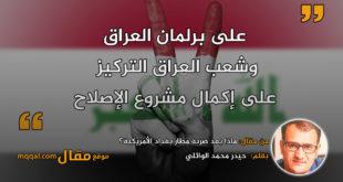 ماذا بعد ضربة مطار بغداد الأمريكية؟|| بقلم: حيدر محمد الوائلي|| موقع مقال