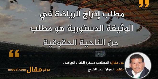 المطلوب دسترة الشأن الرياضي|| بقلم: نعمان عبد الغني|| موقع مقال