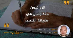 كيف تكتب رواية جيدة؟ || بقلم: إبراهيم أمين مؤمن || موقع مقال