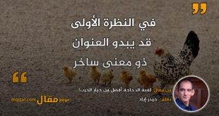 لعبة الدجاجة أفضل من خيار الحرب!|| بقلم: حيدر إياد|| موقع مقال