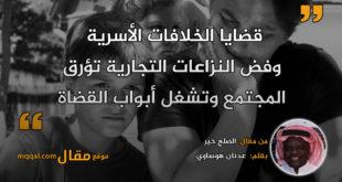 الصلح خير|| بقلم: عدنان هوساوي|| موقع مقال
