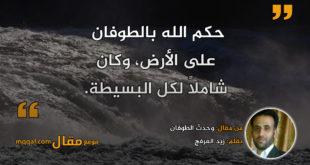وحدث الطوفان|| بقلم: زيد العرفج|| موقع مقال