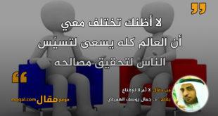 لا ثم لا للإقناع|| بقلم: د. جمال يوسف الهميلي|| موقع مقال