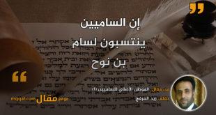 الموطن الأصلي للساميين (1)|| بقلم: زيد العرفج|| موقع مقال