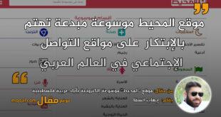 موقع المحيط موسوعة إلكترونية بأياد عربية فلسطينية|| بقلم: إيهاب السقا|| موقع مقال