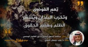 مخالفة المنهج الرباني وخرق القانون الوضعي|| بقلم: د/ وليد بليهش العمري|| موقع مقال