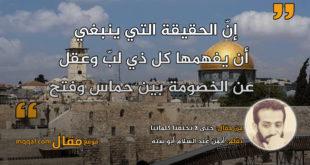حتى لا تخنقنا كلماتنا. بقلم: أيمن عبد السلام أبو ستهد || موقع مقال