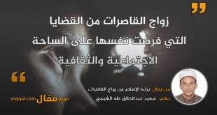 براءة الإسلام من زواج القاصرات . بقلم: سعيد عبدالخالق طه الشيمي || موقع مقال