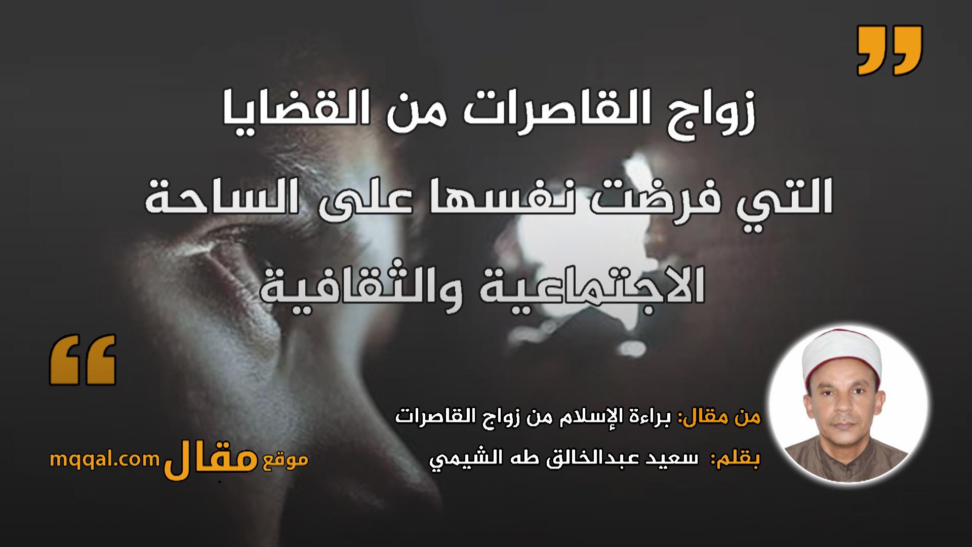 براءة الإسلام من زواج القاصرات موقع مقال