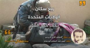 التعاقد الذي لا يرحم . بقلم: أيمن عبد السلام أبو سته || موقع مقال