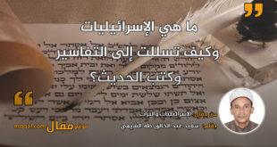 الإسرائيليات والتراث. بقلم: سعيد عبد الخالق طه الشيمي|| موقع مقال