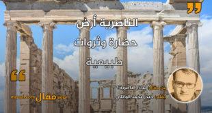 لماذا الناصرية؟ بقلم: حيدر محمد الوائلي|| موقع مقال