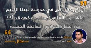 فاطمة عنوان للعلم والوسطية والعفة والأخلاق الحميدة. بقلم: احمد الخالدي || موقع مقال