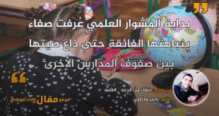 صَفَاءٌ منَ الجنة _#قصة . بقلم: ياسر ملكاوي || موقع مقال