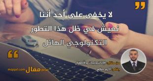 الإلكترونيات والأطفال . بقلم: أكرم صالح || موقع مقال