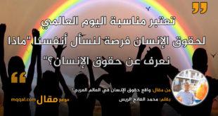 واقع حقوق الإنسان في العالم العربي! بقلم: محمد الفاتح الريس || موقع مقال