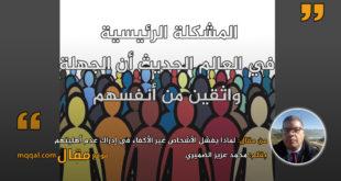 لماذا يفشل الأشخاص غير الأكفاء في إدراك عدم أهليتهم . بقلم: محمد عزيز الضميري || موقع مقال