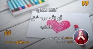 الأحمر عشق القلب. بقلم: نورة طاع الله|| موقع مقال